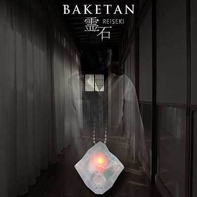 BAKETAN霊石.jpg