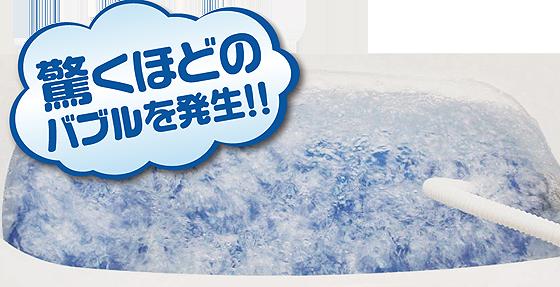 BathBubble_02.png