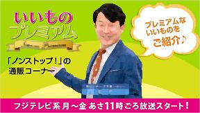 いいものプレミアム.jpg