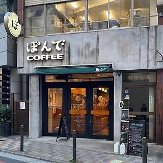 ぽんでcoffee.jpg