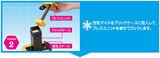 スノーデザート雪花_02.png