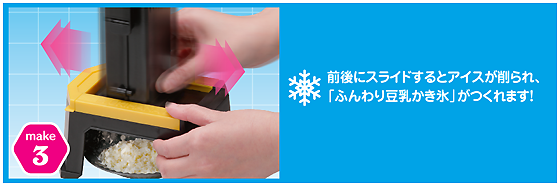 スノーデザート雪花_03.png