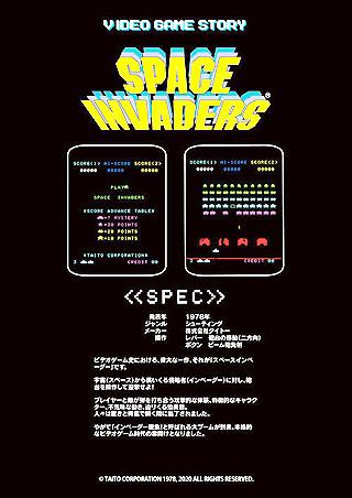 スペースインベーダー筐体_02.jpg
