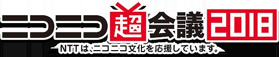 ニコニコ超会議2018ロゴ.png