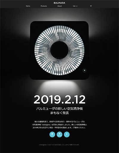 バルミューダ_新型AirEngine.jpg