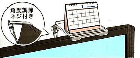 モニター用小物テーブル_02.png