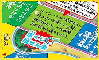 人生ゲームジャンボドリーム_01.jpg