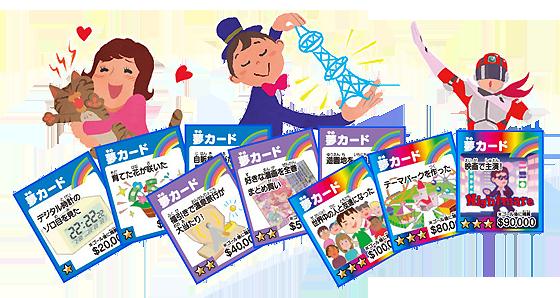 人生ゲームジャンボドリーム_03.png