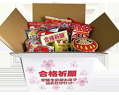 受験生応援お菓子詰め合わせ.png