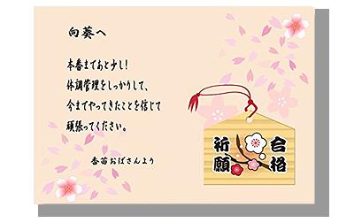 合格祈願お菓子セット_絵馬.png