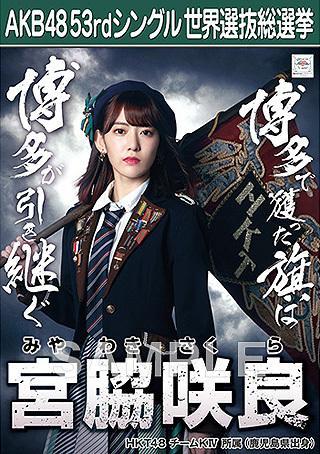 宮脇咲良_総選挙ポスター2018.jpg