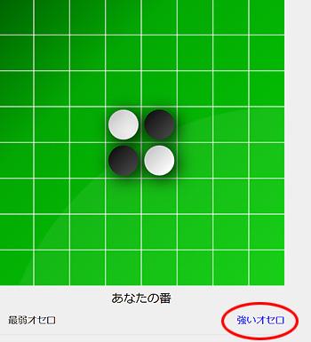 強いオセロ.jpg