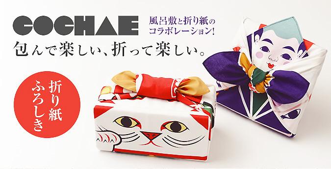 折り紙ふろしき.jpg