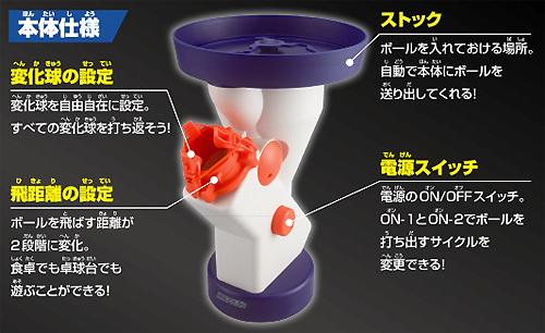 本格卓球爆裂スマッシュ_04.jpg