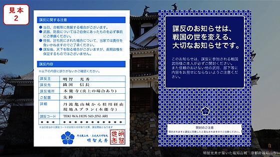 本能寺の変お知らせハガキ_02.JPG