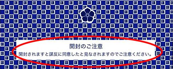 本能寺の変お知らせハガキ_下部.jpg