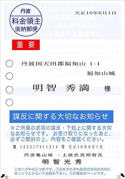 本能寺の変 お知らせハガキ: 気ままな日記.jpg