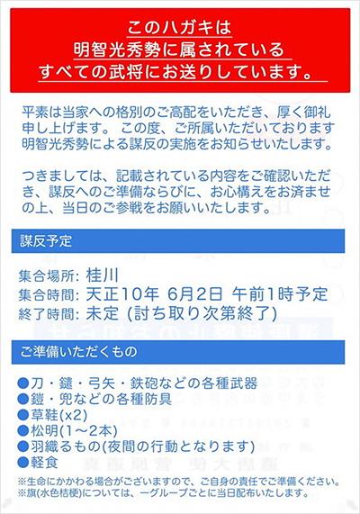 本能寺の変 お知らせハガキ 02: 気ままな日記.jpg