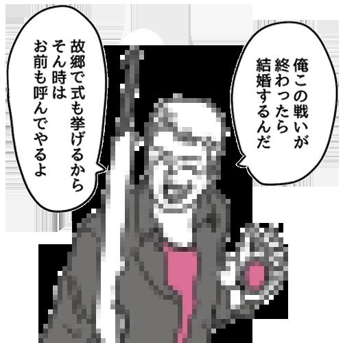 死亡フラグ図鑑.png