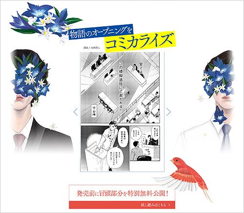 法廷遊戯公式サイト.jpg