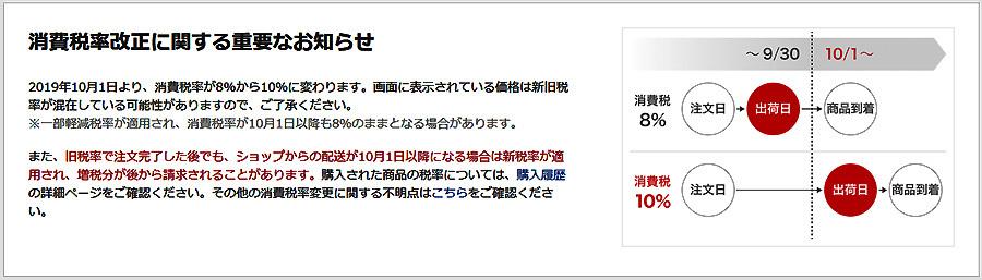 消費税増税について_楽天市場.jpg