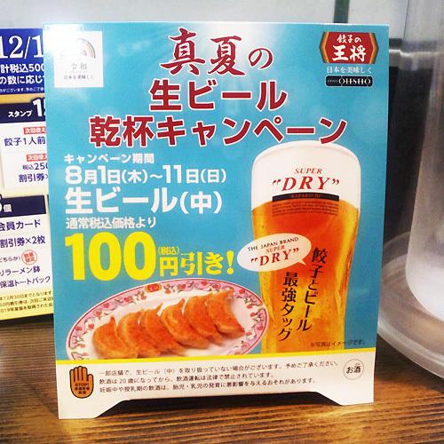 王将_生ビール乾杯キャンペーン_01.JPG