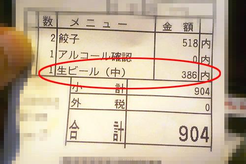 王将_生ビール乾杯キャンペーン_02.JPG
