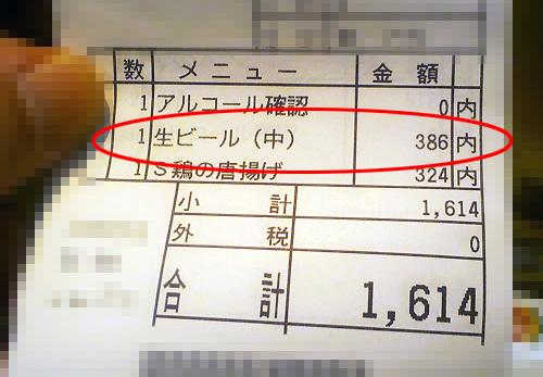 王将_生ビール乾杯キャンペーン_03.JPG