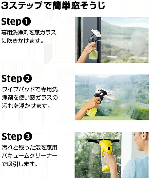 窓用バキュームクリーナー-WV1プラス_02.png