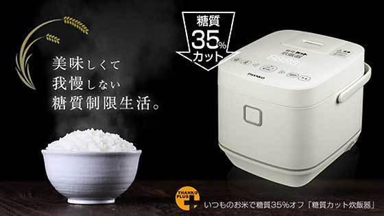 糖質カット炊飯器-匠.jpg