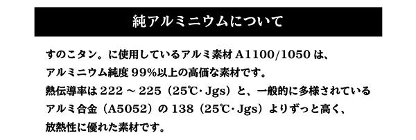 純アルミニウム.jpg