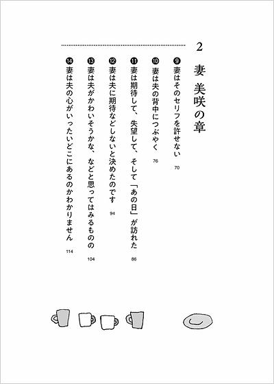 美咲の章.jpg