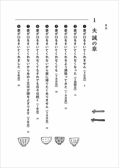 誠の章.jpg