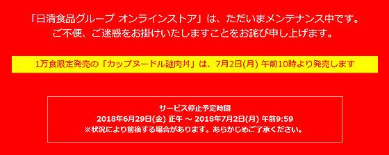 謎肉丼HP.jpg