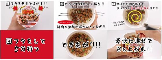 謎肉丼_作り方01.png