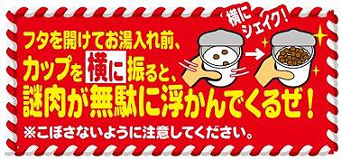 謎肉丼_作り方02.png