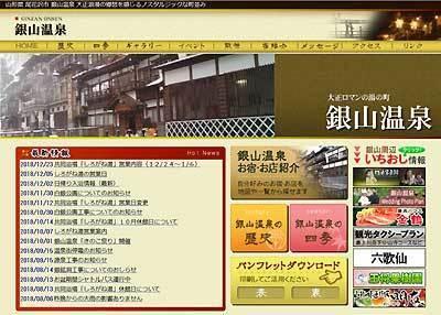 銀山温泉HP.jpg