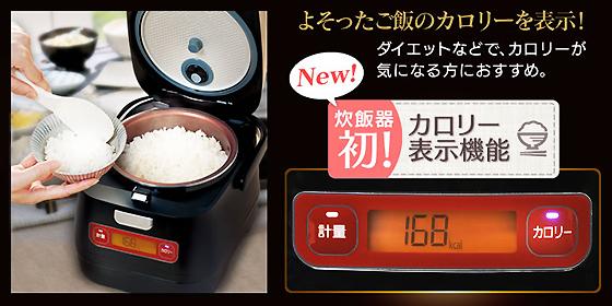 銘柄量り炊きIHジャー炊飯器_02.jpg