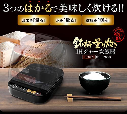 銘柄量り炊きIHジャー炊飯器_03.jpg