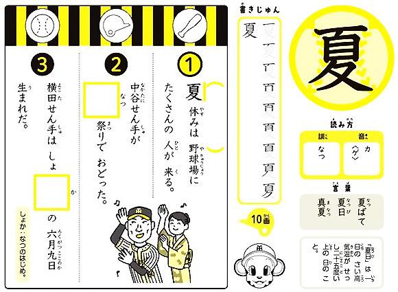 阪神タイガース漢字ドリル.jpg