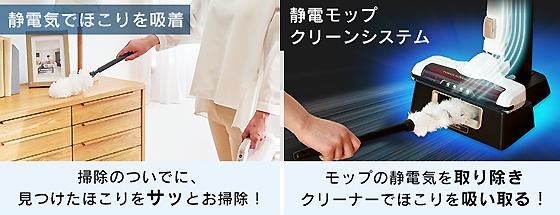 静電モップ&クリーナー.png
