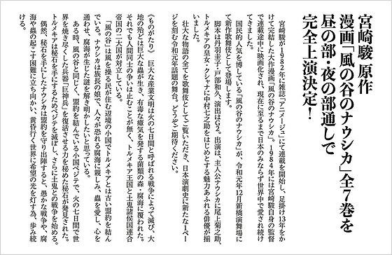 風の谷のナウシカ歌舞伎チラシ.jpg