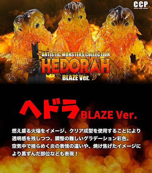 HedorahBlazeVer.jpg