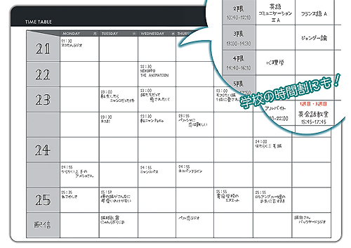 MonthlyDiary&ExchangeList_03.png