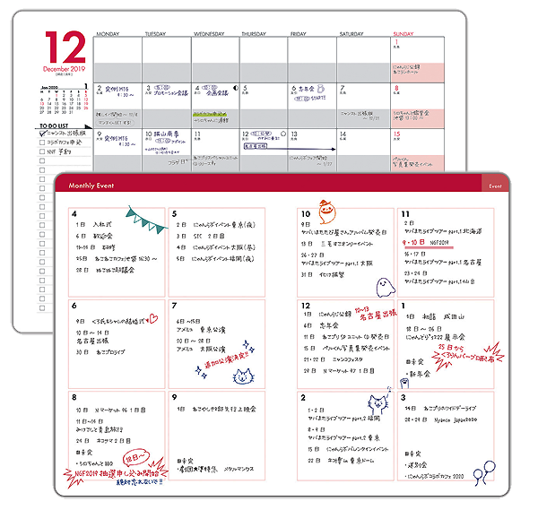 MonthlyDiary&ExchangeList_04.png