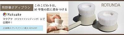ROTUNDA_Makuake.jpg