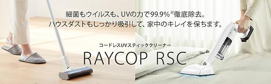 RSC-300JPWH.jpg
