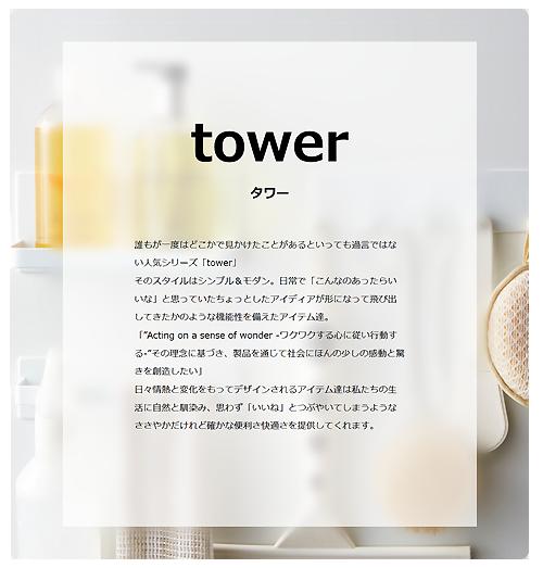 Yamazaki_tower.png
